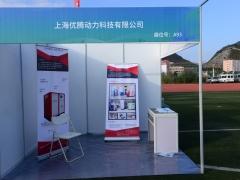 A93:上海优腾动力科技有限公司 (2)