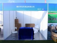 B40:重庆市在先食品有限公司 (1)