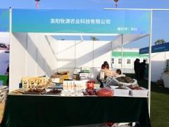 B41:洛阳牧源农业科技有限公司 (5)