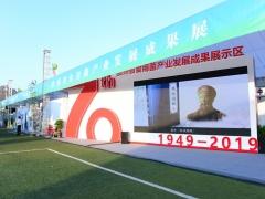 贵州省食用菌产业发展成果展 (53)