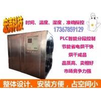 山茶籽香菇鲜花海鱼空气能热泵烘干机中药材大型商用烘干房设备