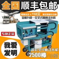 16棒香菇菌棒注水机食用菌机械