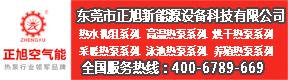 东莞市正旭新能源设备科技有限公司