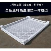 广州塑料烘干托单冻器生产厂家