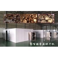 空气能热泵箱体式香菇烘干机