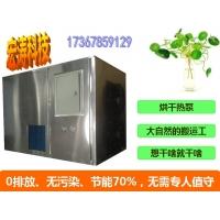 空气能热泵烘房小型自动香菇箱式干燥机干燥箱烘干设备商用烘干机