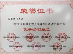 """易菇网荣获2019年湖北省全国科普日活动""""优秀活动单位"""""""