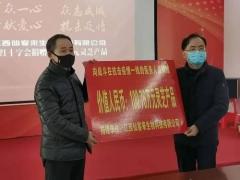 江西仙客来捐赠价值百万灵芝产品  慰问防疫一线医务人员