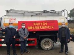 湖南补天药业捐赠63万元物资支援新型肺炎疫情防控 ()