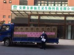 安徽金寨仙芝灵向金寨县红十字协会捐献10万元用于抗击疫情 ()