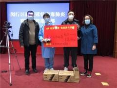 宏臻菌业向疫区捐赠价值10万元牛肝菌 ()
