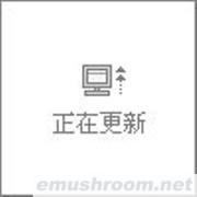 02B00 red mushroom、野生红红黑大战(图)